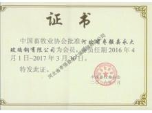 2016畜牧业协会会员证
