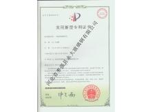 玻璃钢饲料塔专利证书